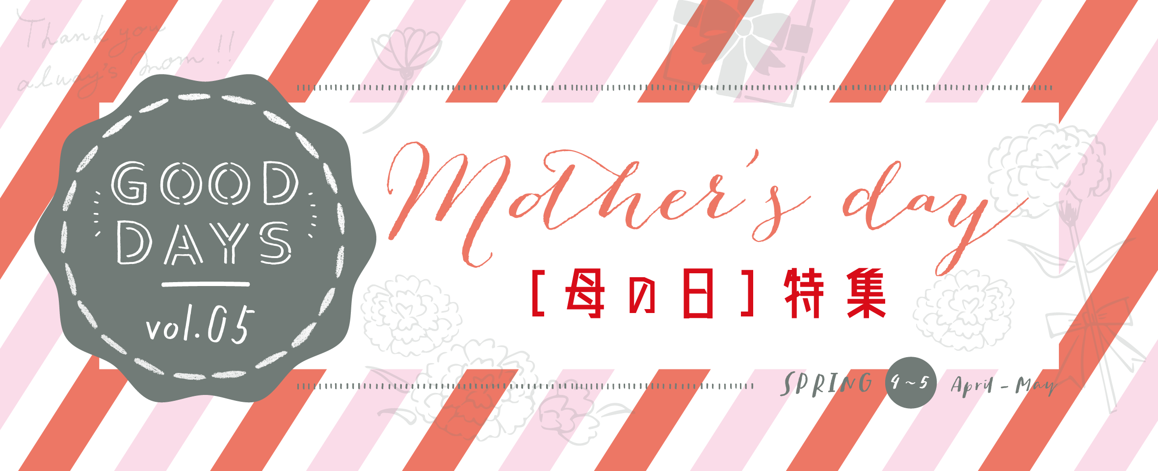 GOOD DAYS Vol.5 Mother's day [母の日]特集