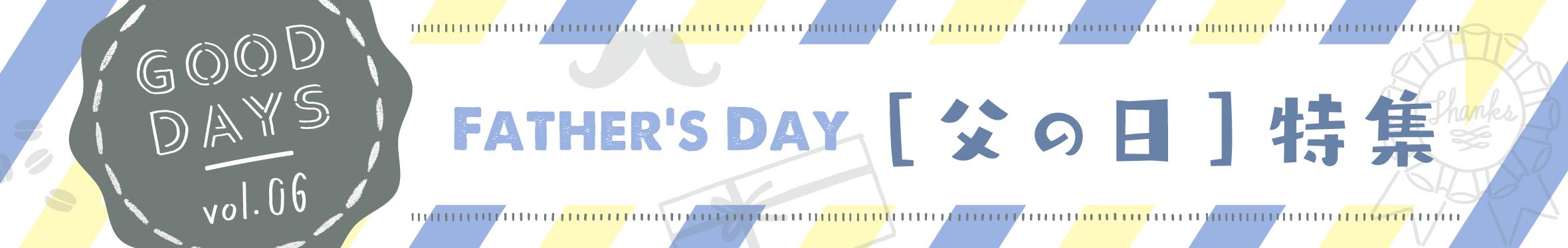GOOD DAYS Vol.6 FATHER'S DAY [父の日]特集