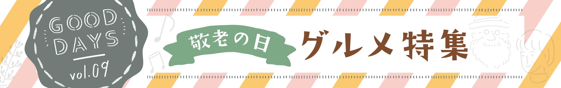 GOOD DAYS Vol.9 敬老の日 グルメ 特集