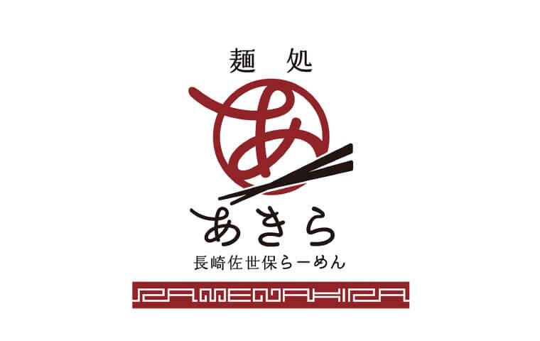 ロゴ:麺処あきら
