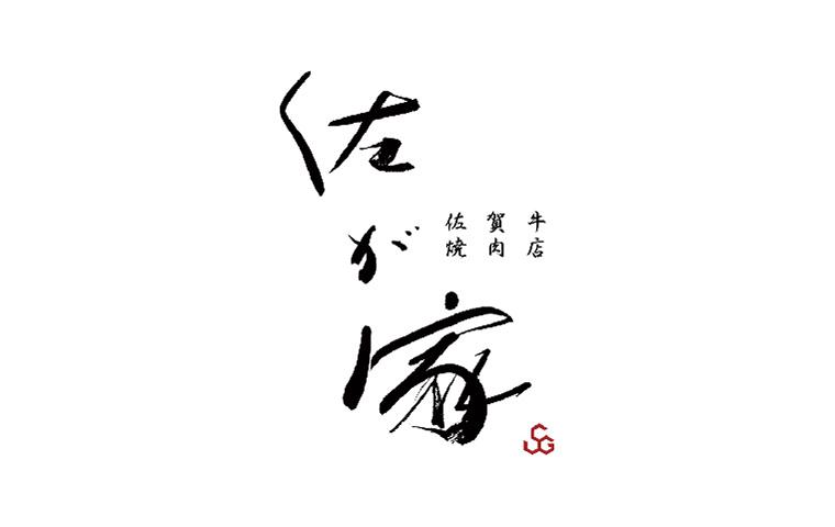 ロゴ:佐賀牛焼肉レストラン 佐が家