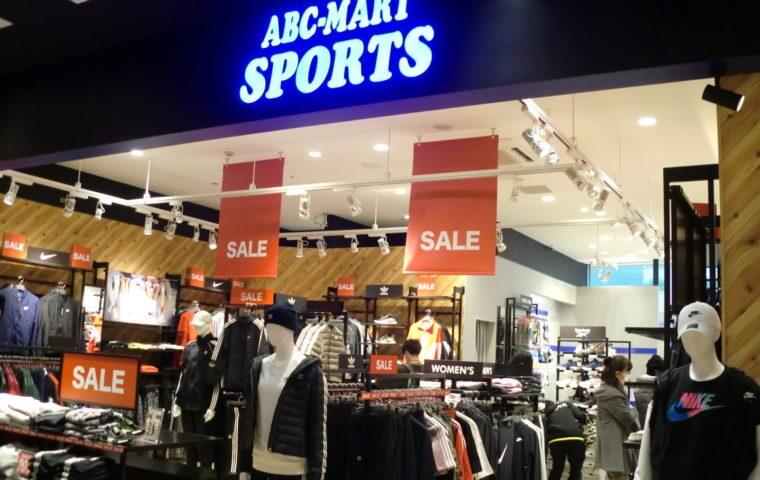 アイキャッチ:ABC-MART SPORTS & ABC-MART SPORTS セール開催中♪