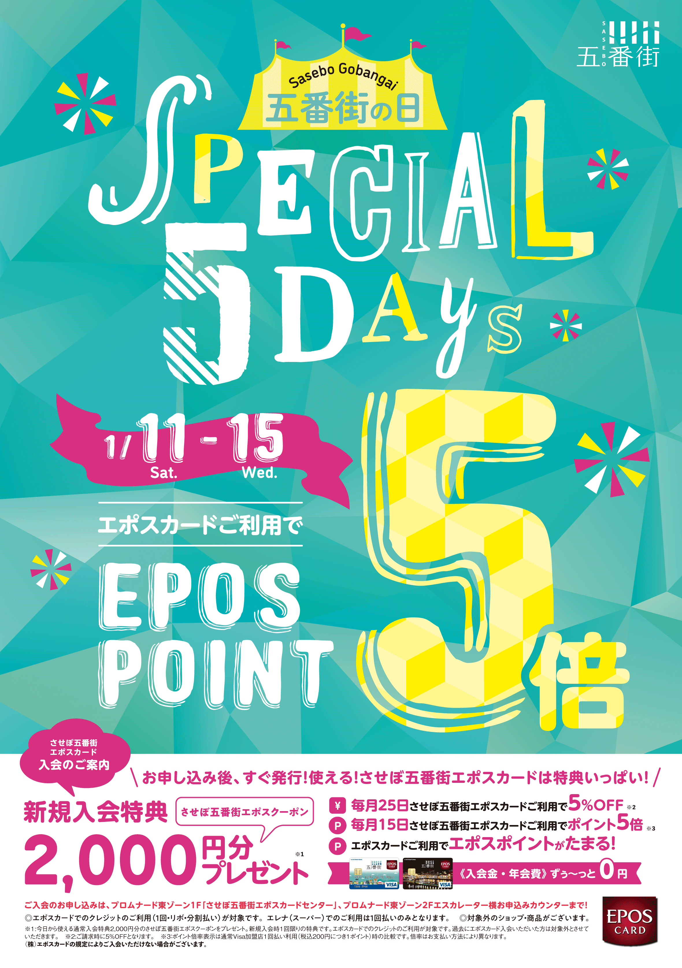 Special 5Days 五番街の日