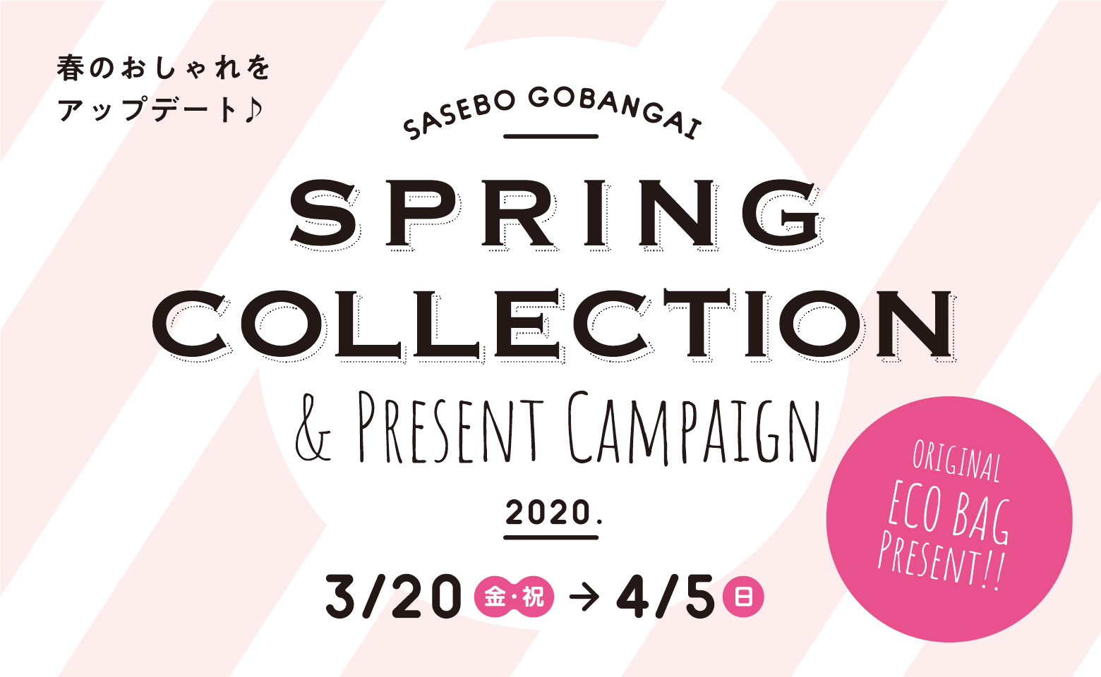 2020-03-spring-collection