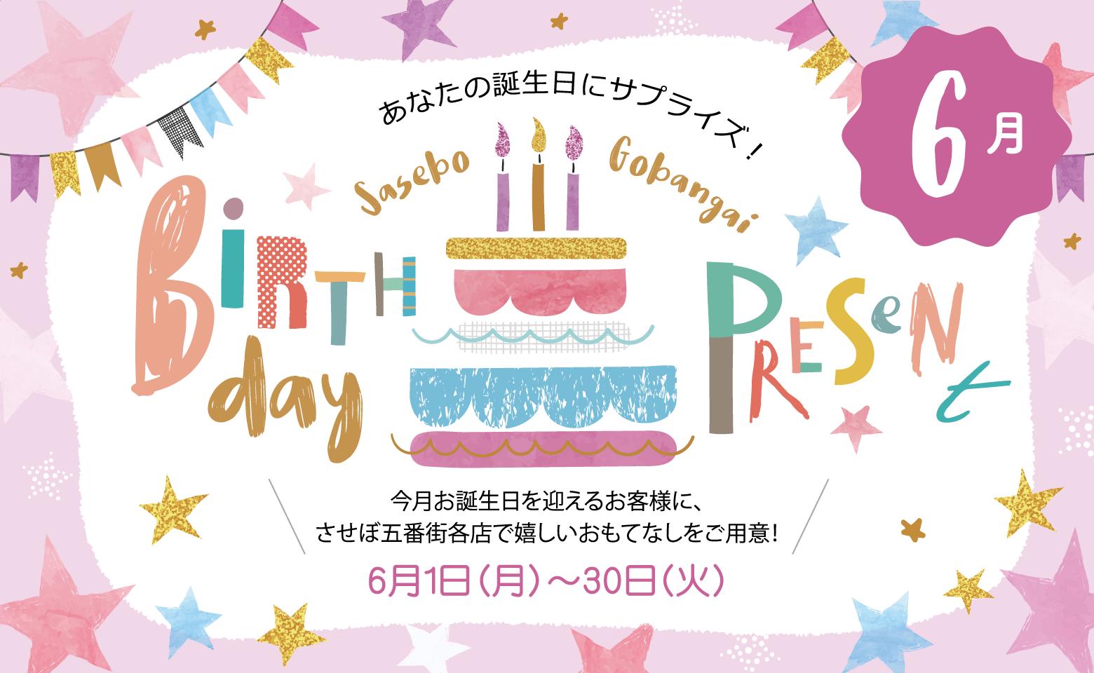 2020-06-birthday-present