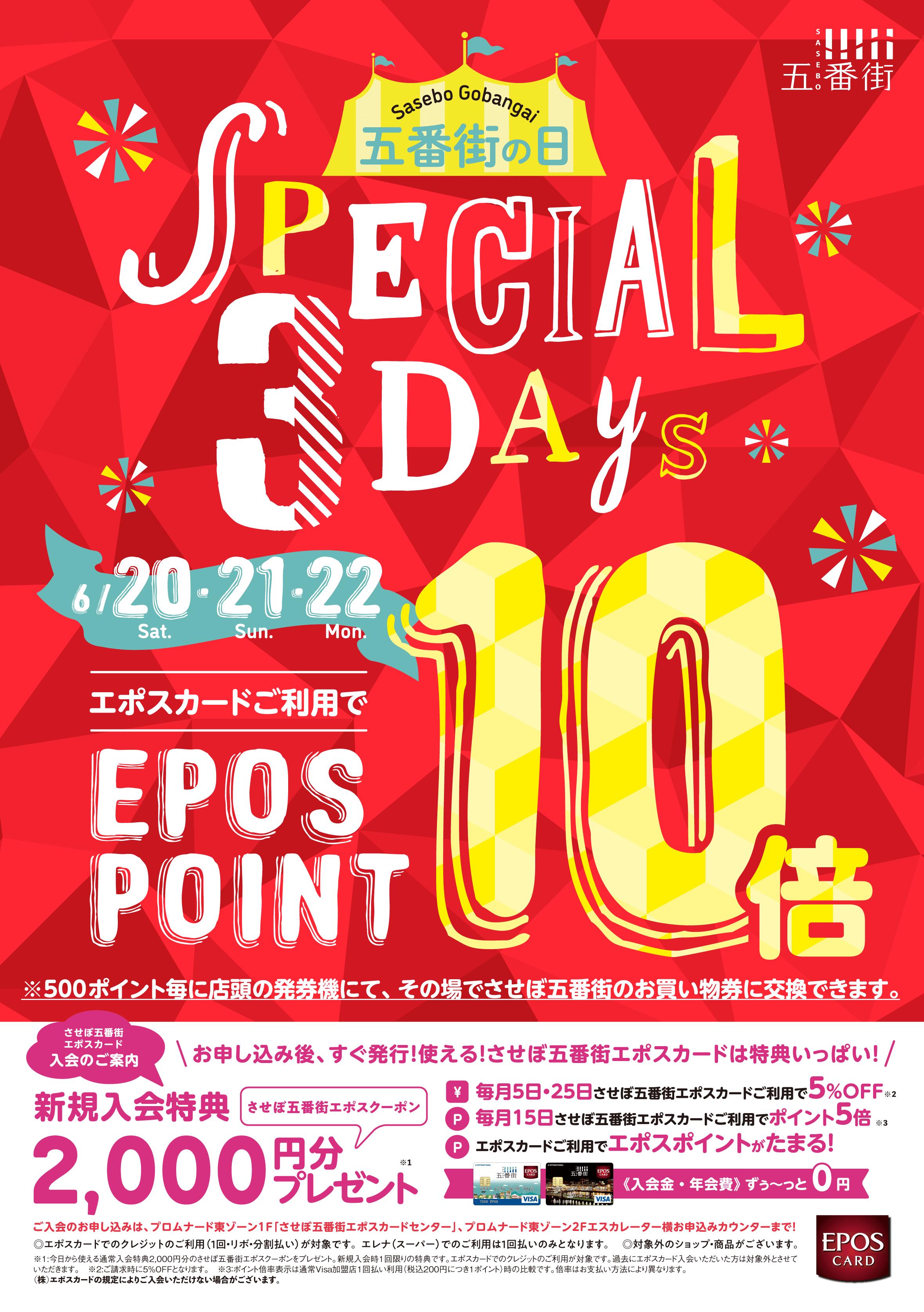五番街の日 SPECIAL 3DAYS エポスカードご利用で EPOS POINT10倍 6/20〜22