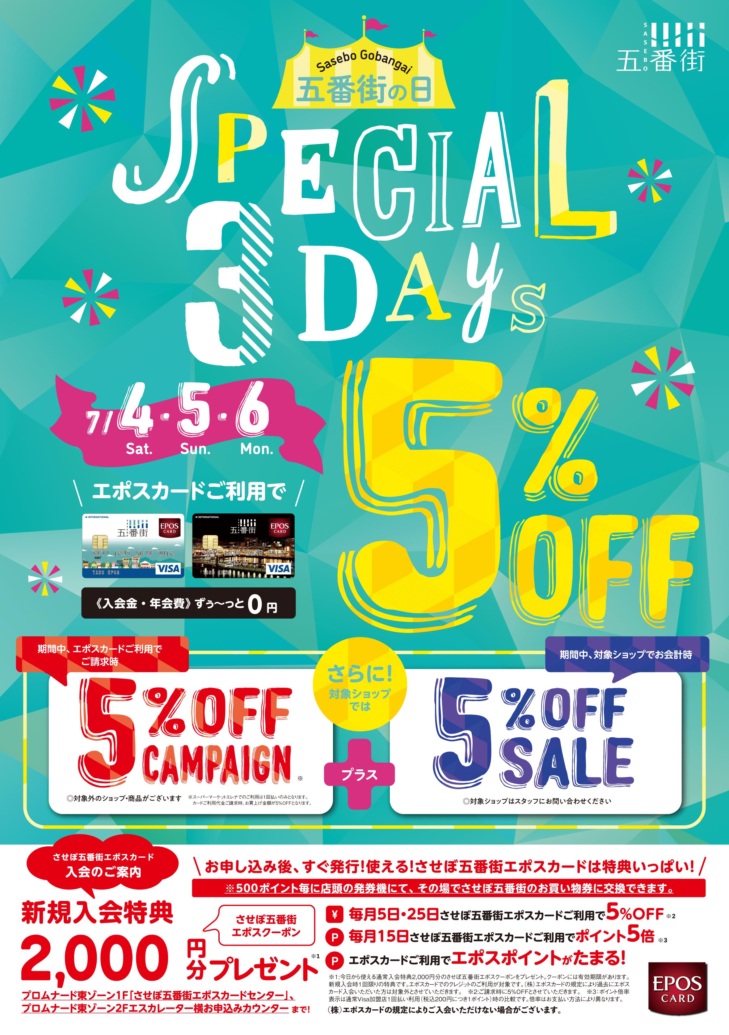五番街の日 SPECIAL 3DAYS  7/4Sat.〜6Mon. エポスカードご利用で5%OFF