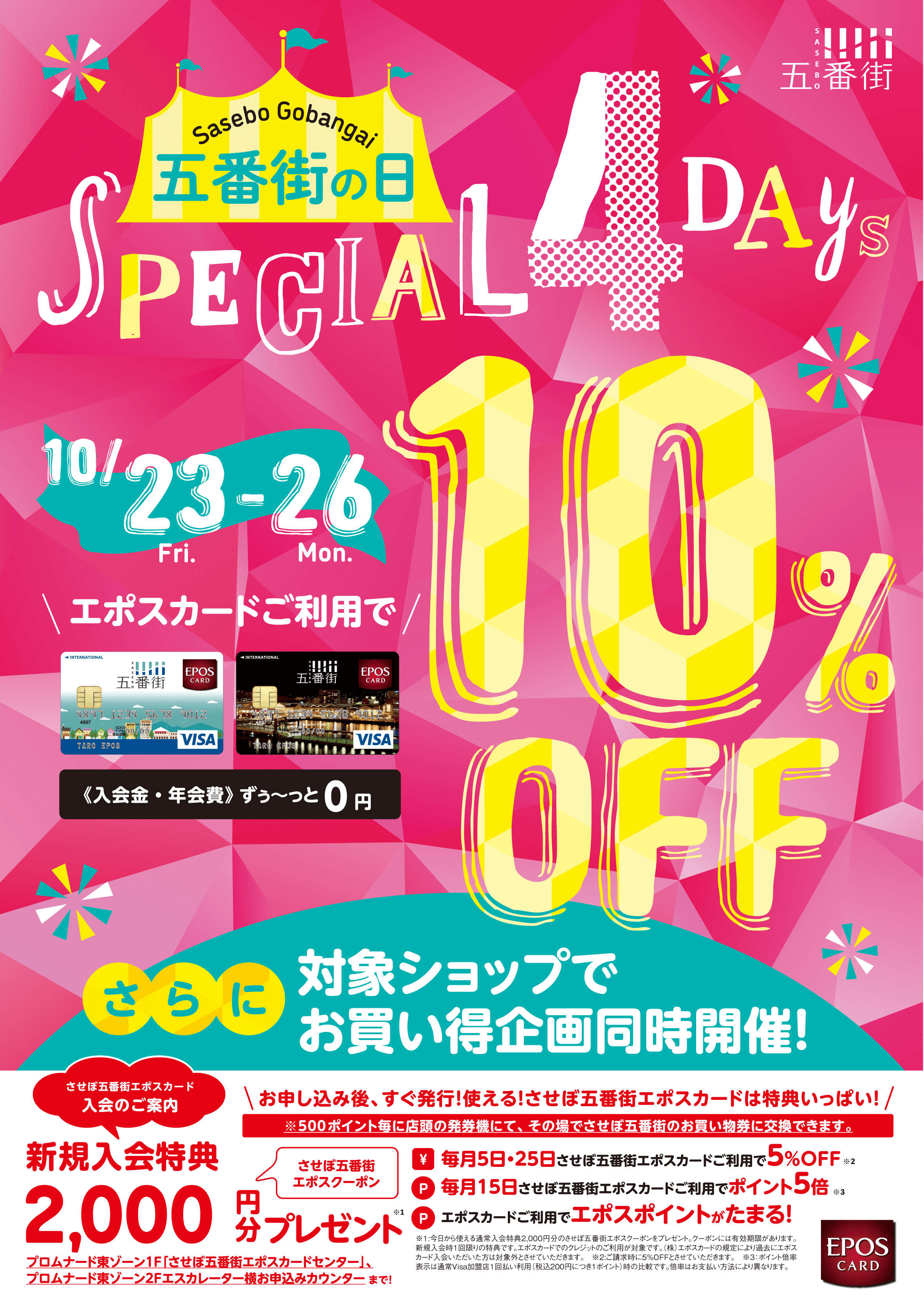 五番街の日 SPECIAL 4DAYS  10/23Fri.〜26Mon. エポスカードご利用で10%OFF  さらに 対象ショップでお買い得企画同時開催!