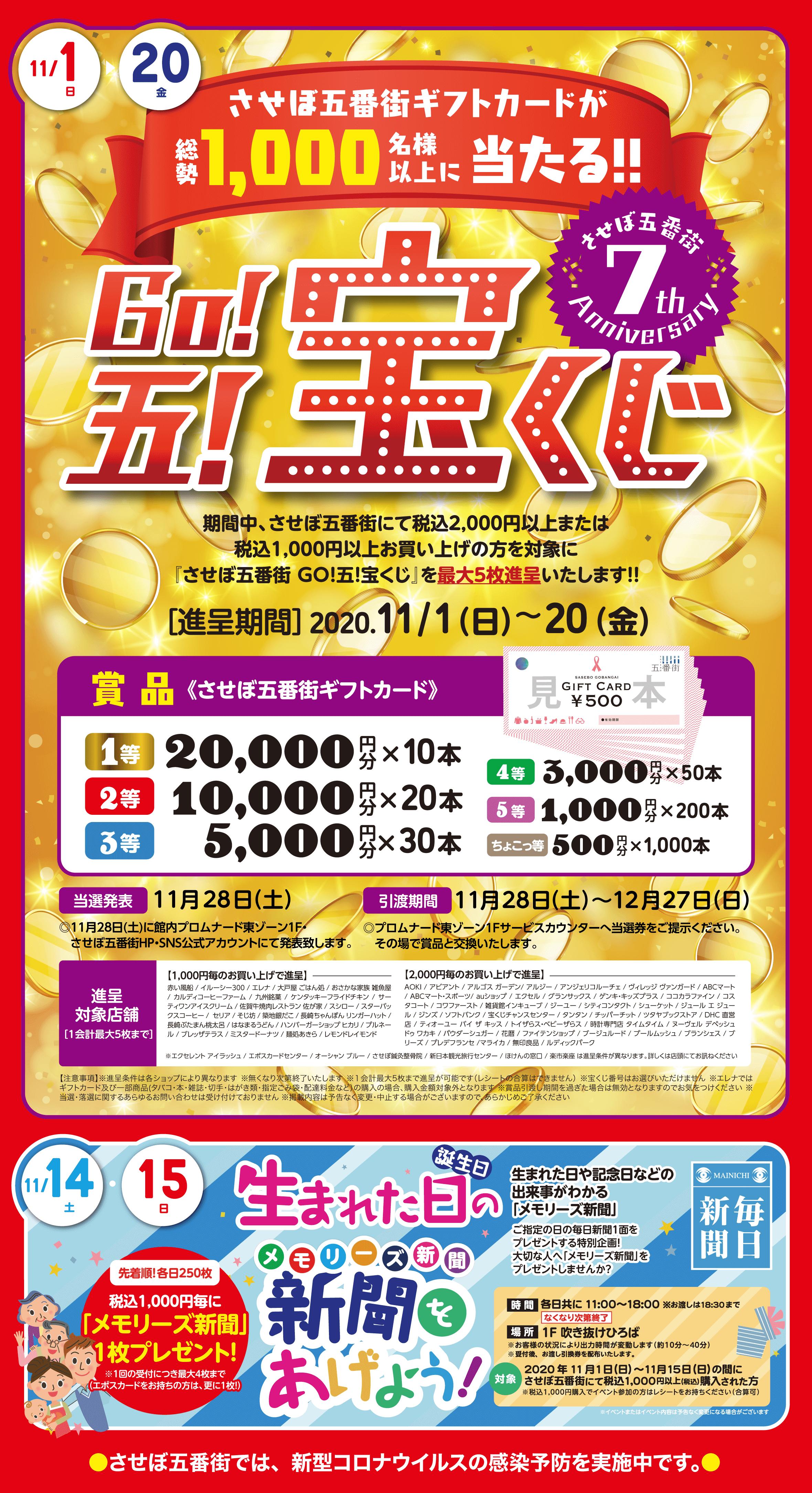 7th ANNIVERSARY SALE 11/1(日)-20(金)
