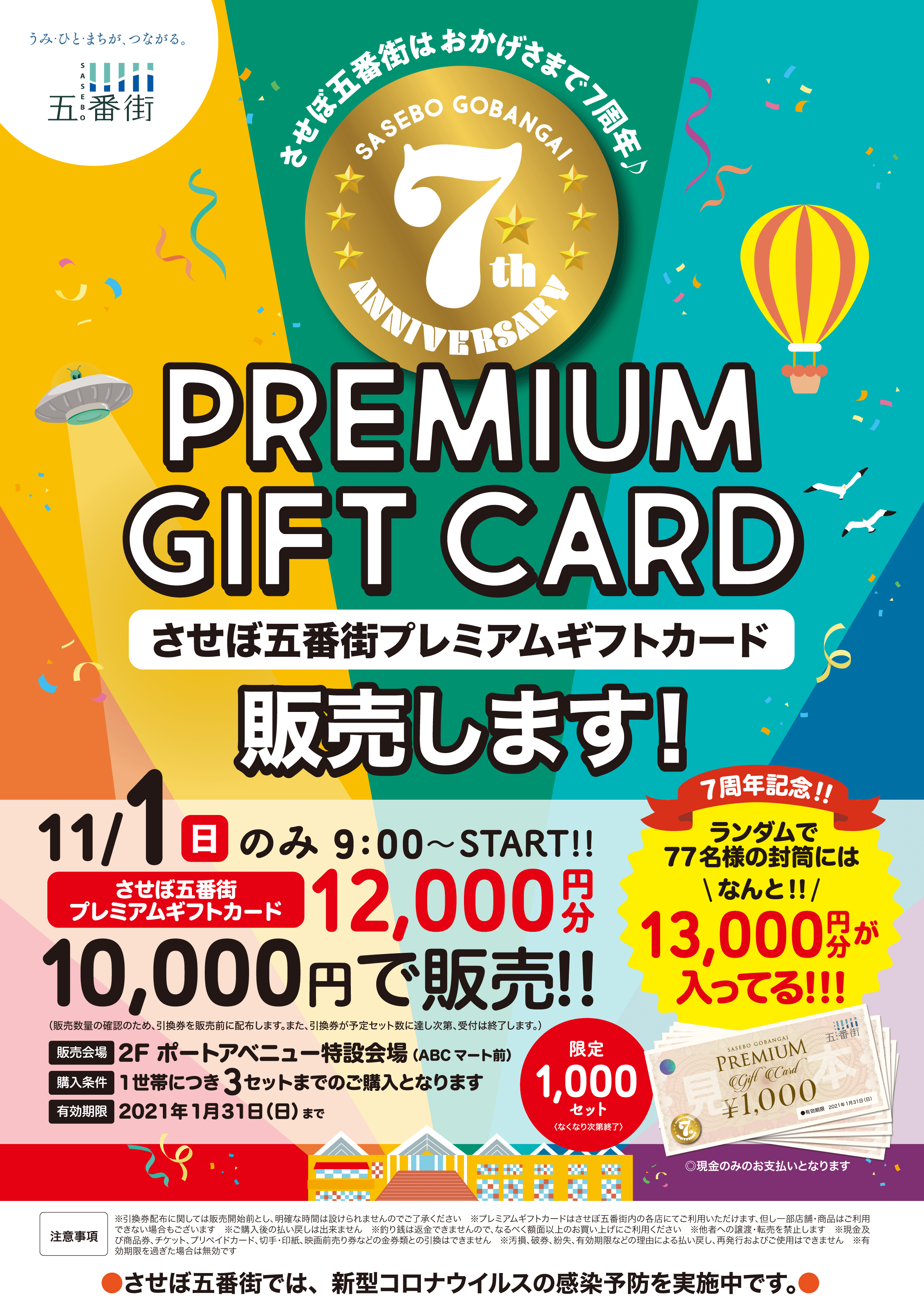 させぼ五番街プレミアムギフトカード 12,000円分を10,000円で販売!!