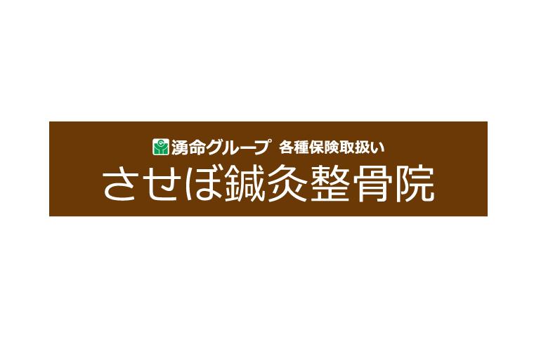 ロゴ:させぼ鍼灸整骨院