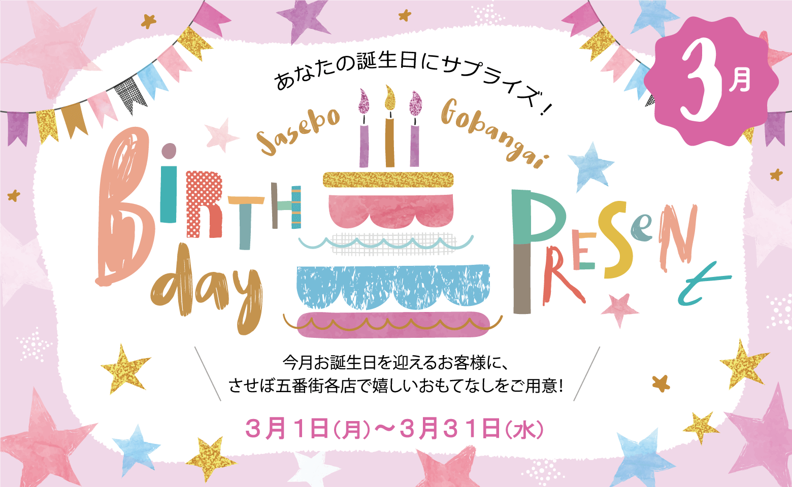 2021-03-birthday-present
