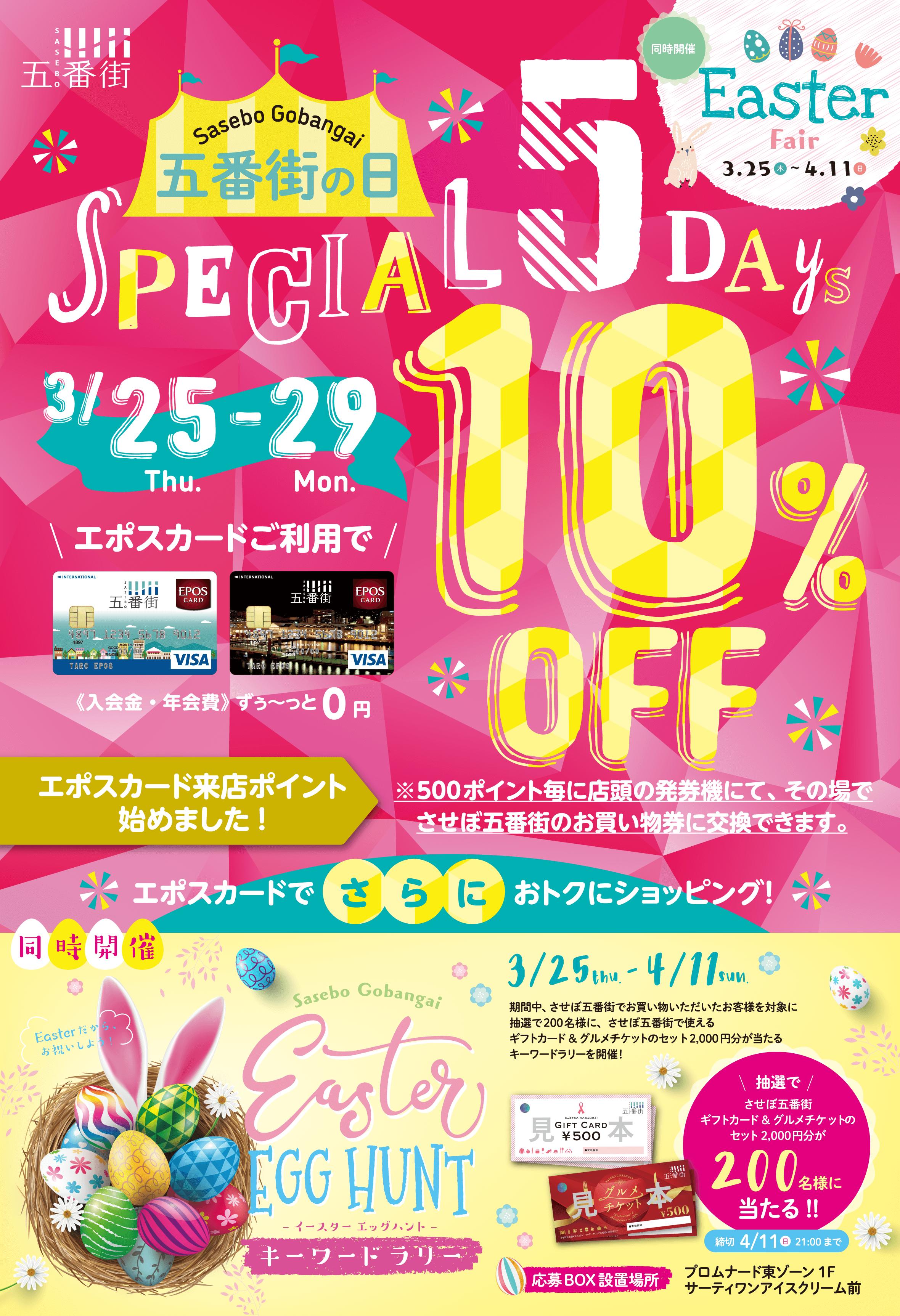 SPECIAL 5DAYS 3/25 - 29 エポスカードご利用で10%OFF さらに 対象ショップでお買い得企画同時開催!