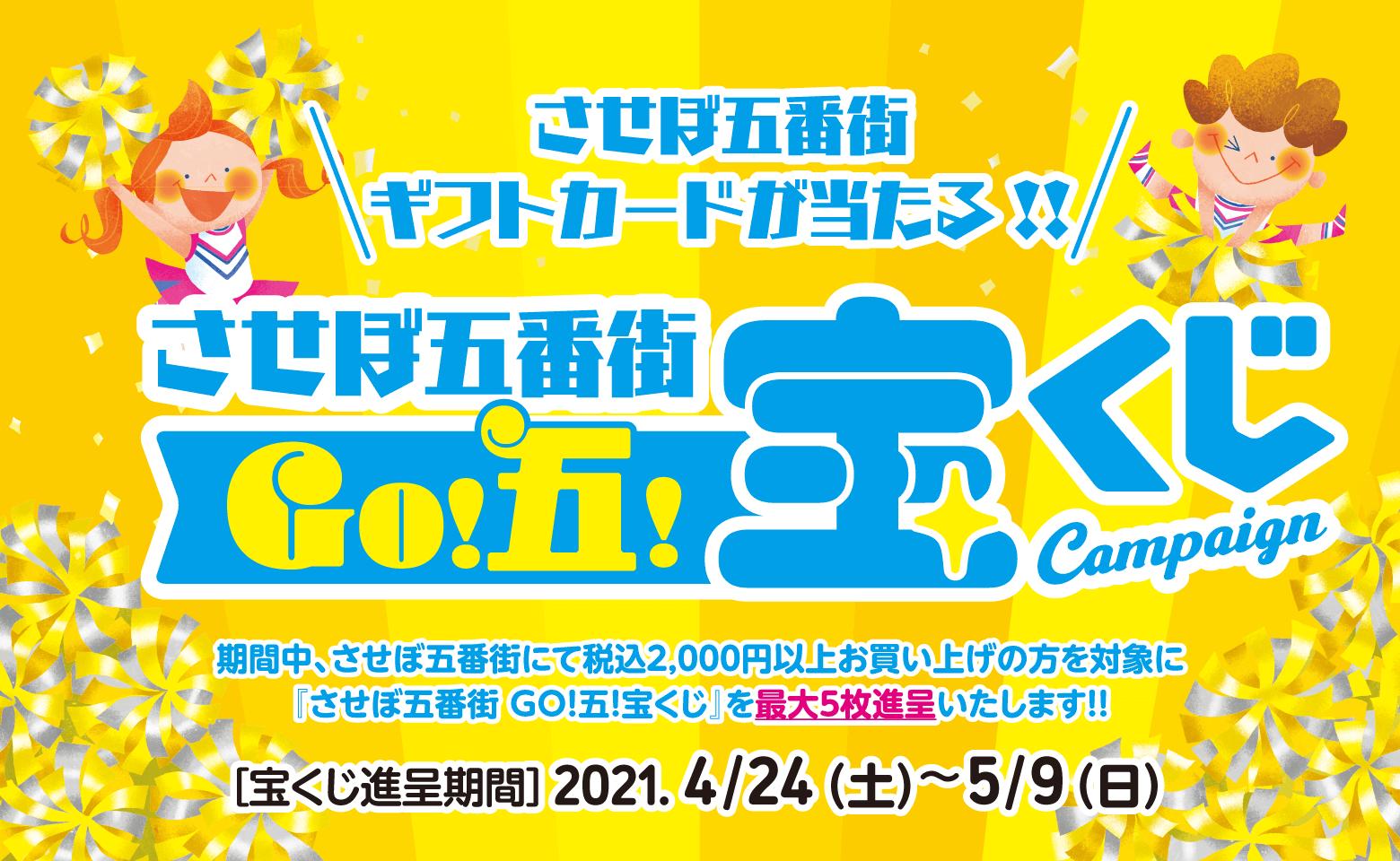 2021-04-Go!五宝くじ