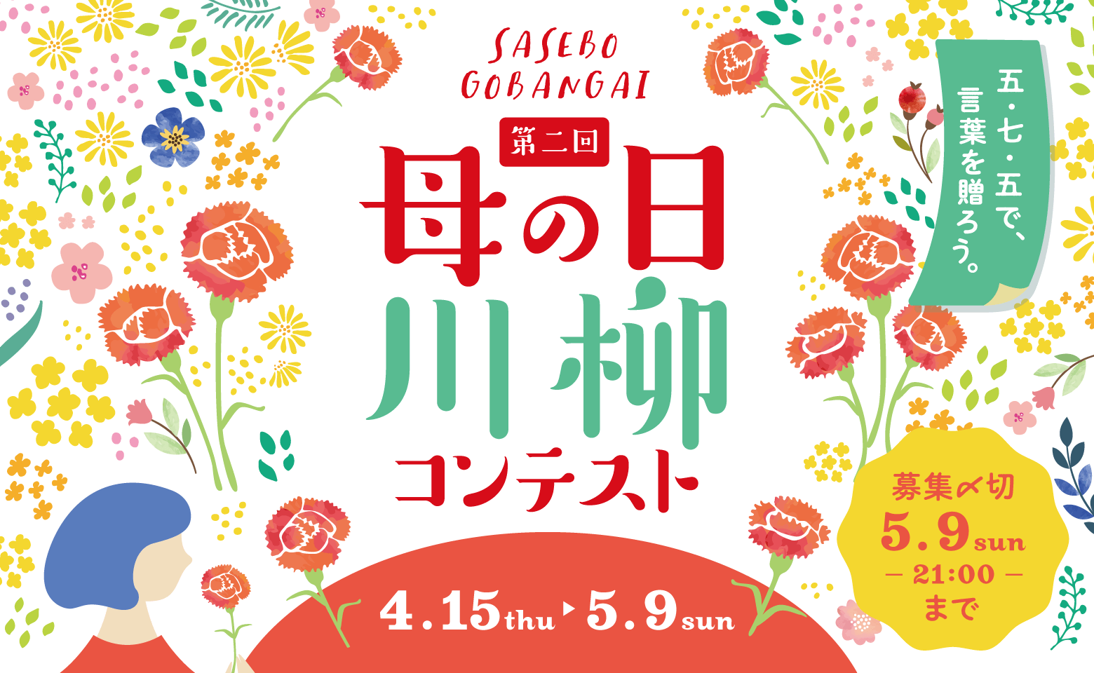 2021-04-momday-senryu-contest