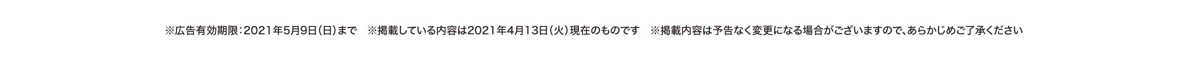 Sasebo Gobangai Go!五 Week 4/24 Sat 〜5/9 Sun