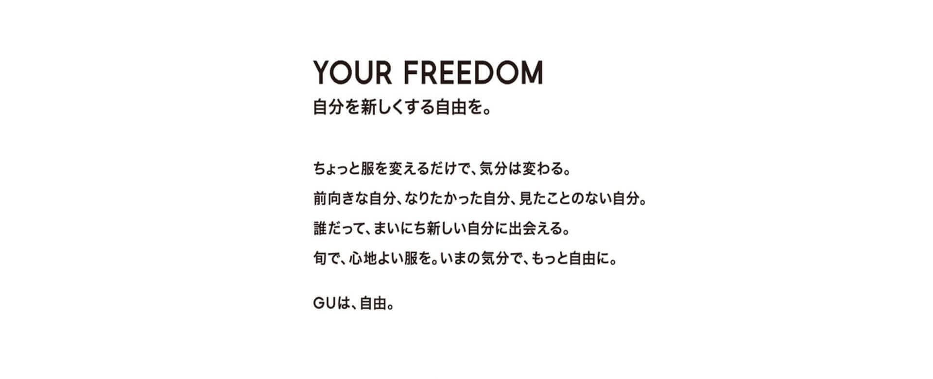 写真:GU
