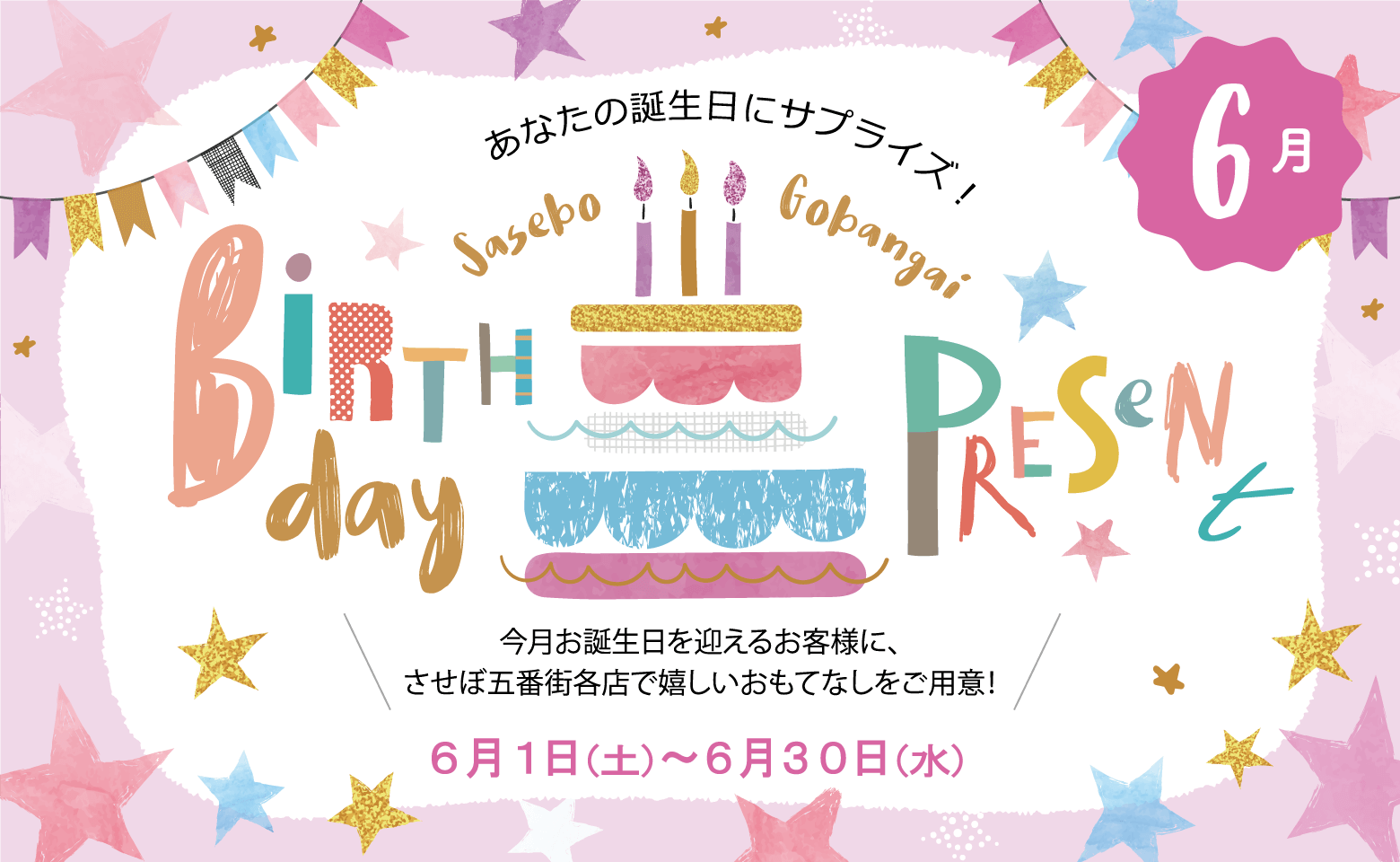 2021-06-birthday-present