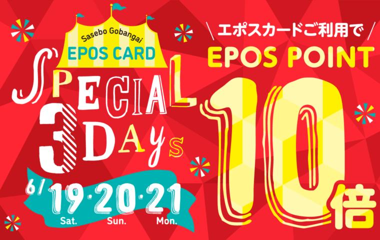アイキャッチ:五番街の日 Special3Days エポスポイント10倍