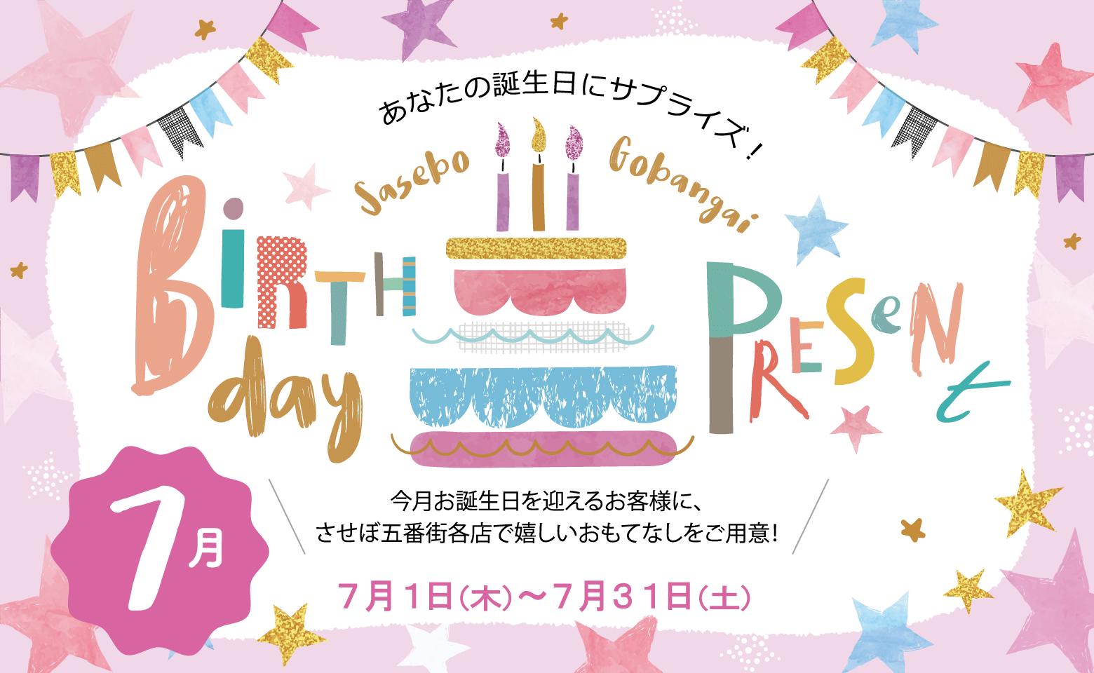 2021-07-birthday-present