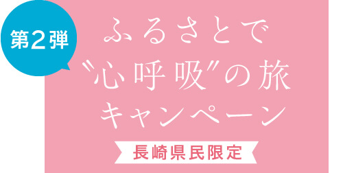 """アイキャッチ:ふるさとで""""心呼吸""""の旅キャンペーン  好評受付中☆}"""