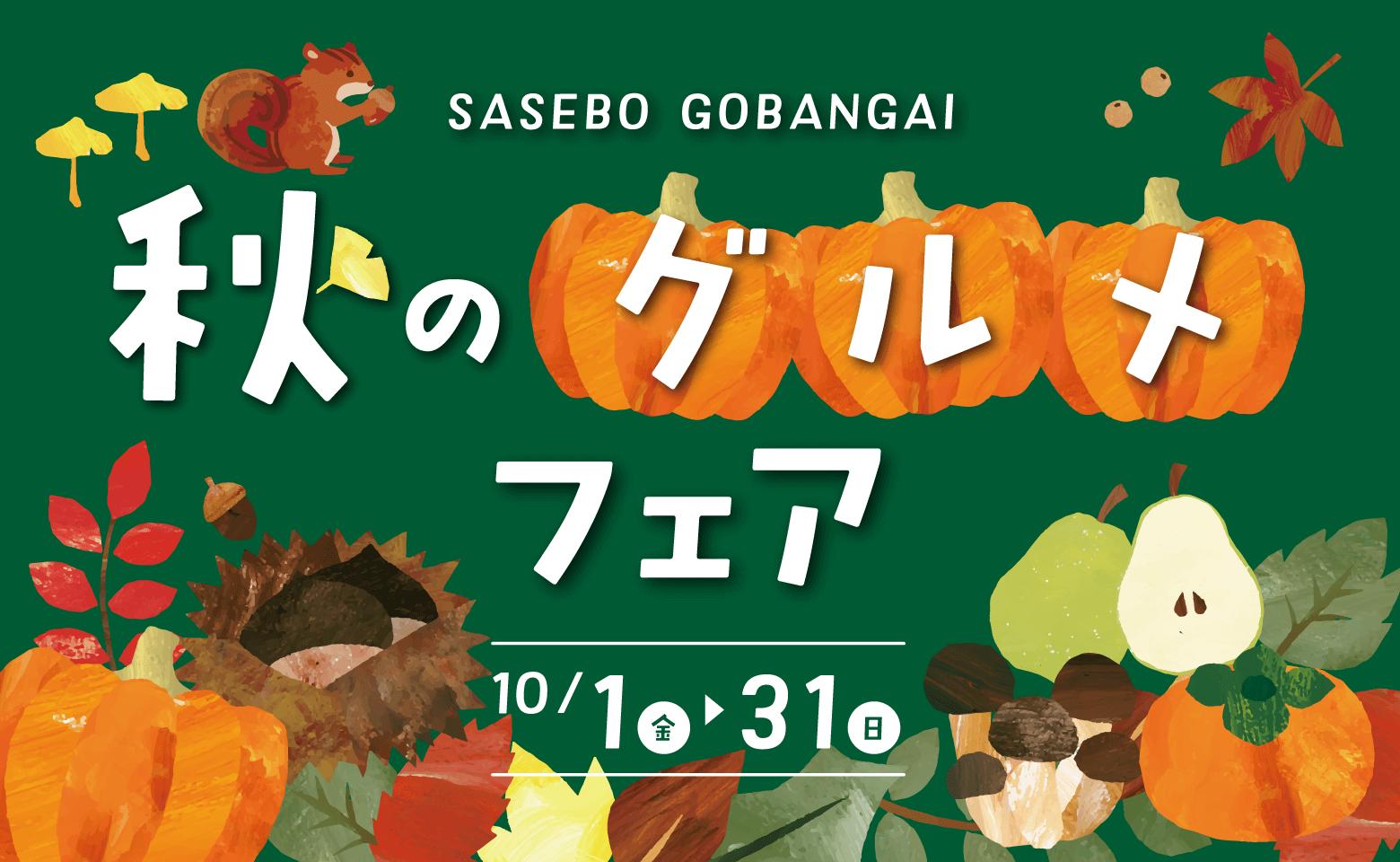 秋のグルメフェア