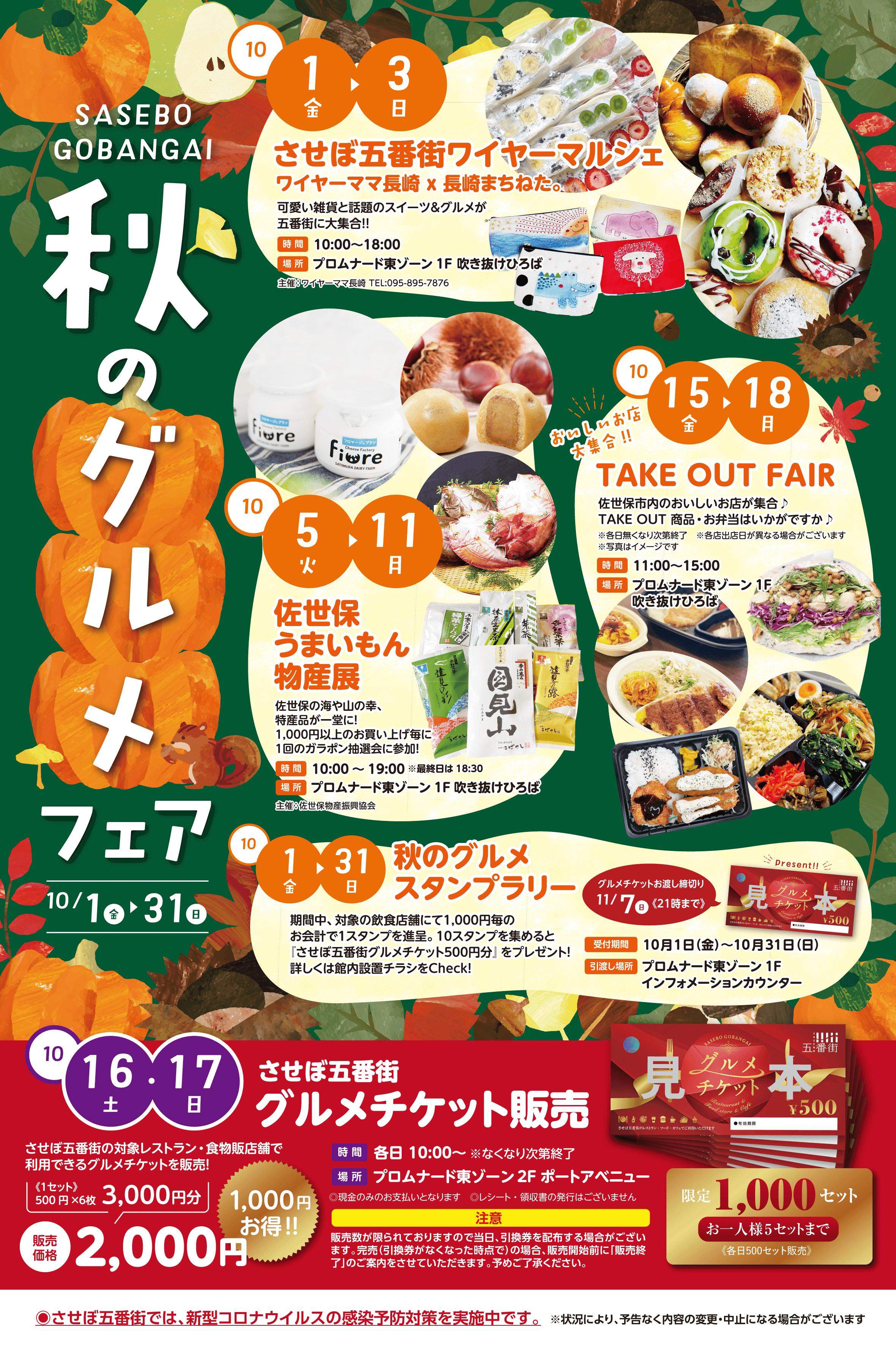 秋のグルメフェア 10/1 (金)〜31 (日)