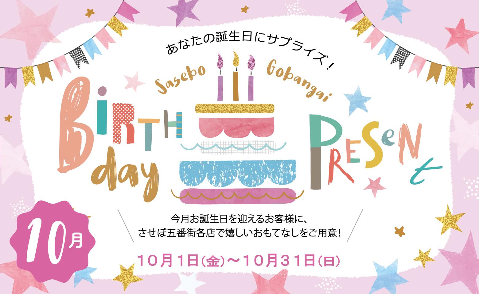 2021-10-birthday-present