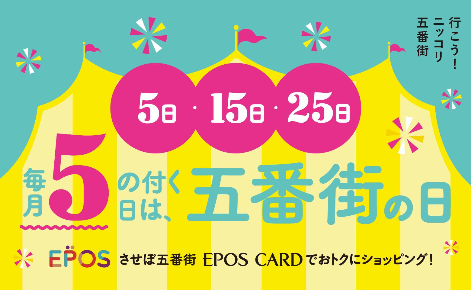 毎月5日・15日・25日は五番街の日 毎月5の付く日は五番街の日 させぼ五番街EPOS CARDでおトクにショッピング!