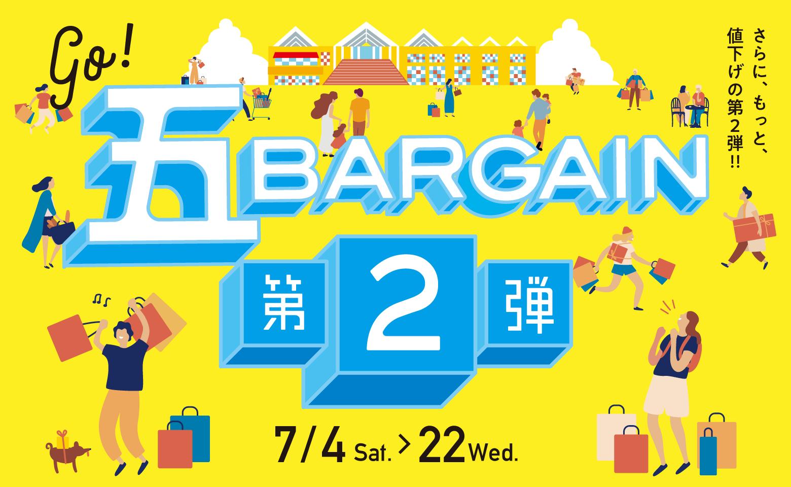 2020-5bargain-2