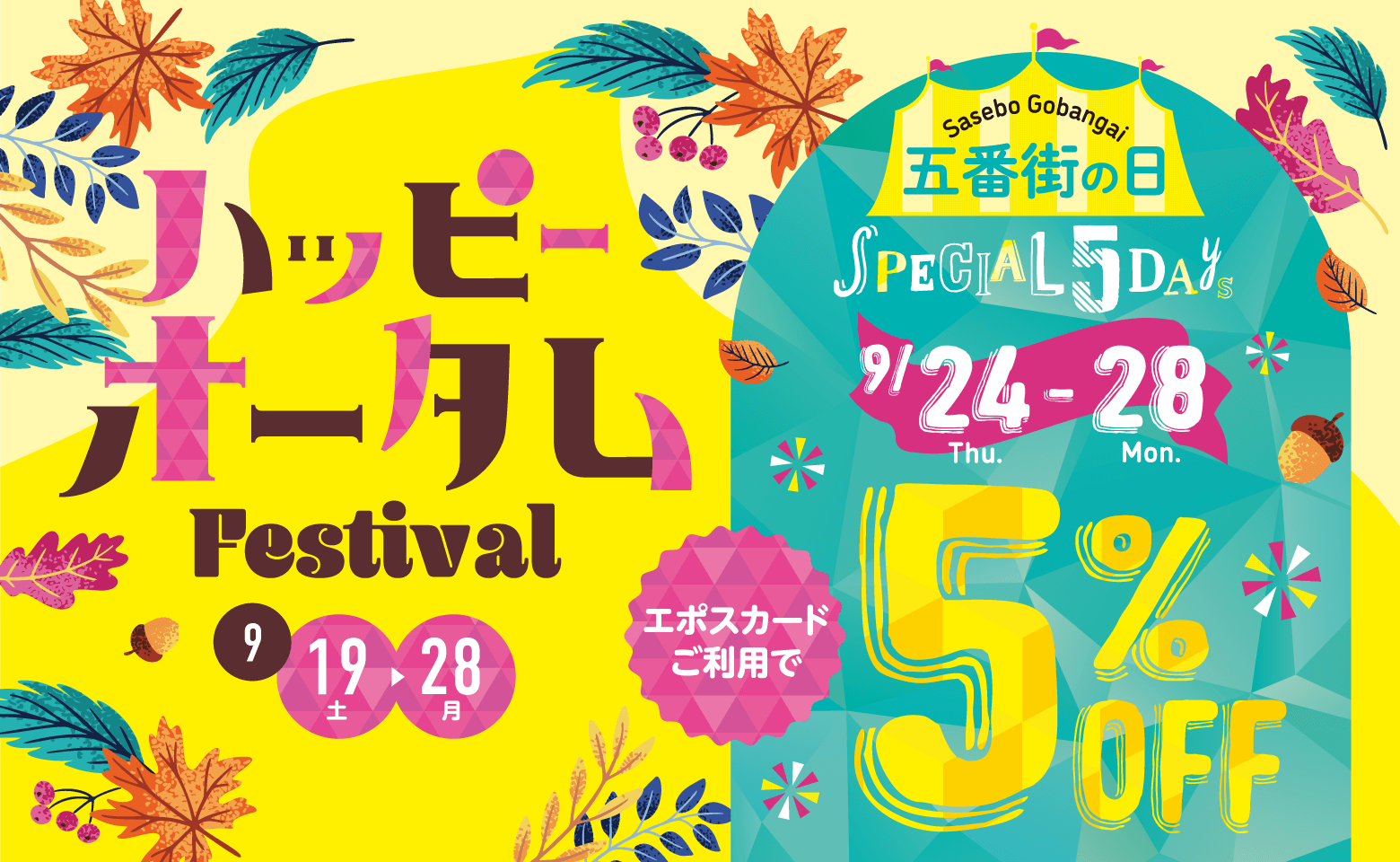 2020-09-happy-autumn-festival