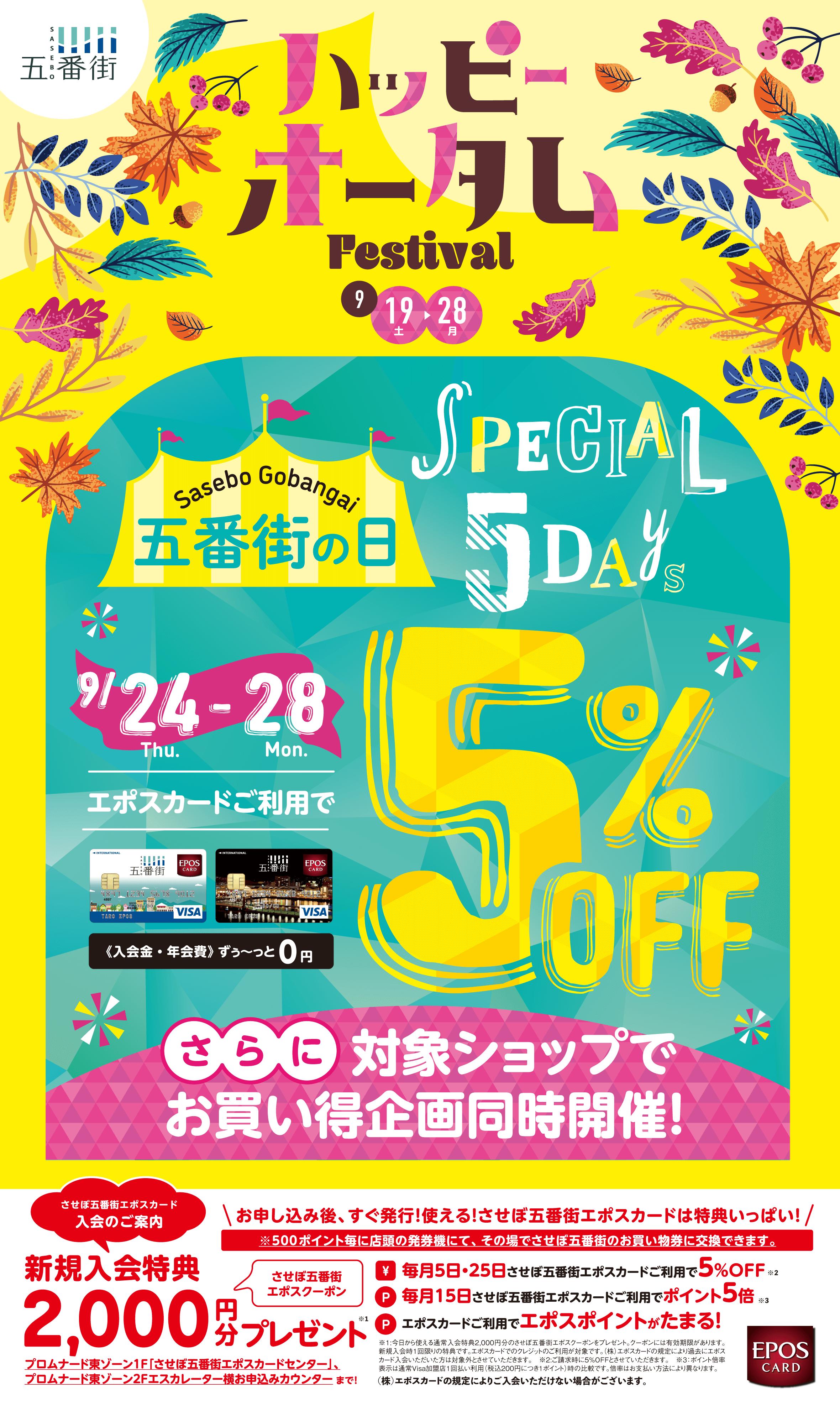 ハッピーオータム Festival 9/19(土)〜28(月) エポスカードご利用で SPECIAL 5Days 9/19(Sat)-23(Wed) エポスポイント10倍 SPECIAL 5Days 9/24(Thu)-28(Mon) 5%OFF