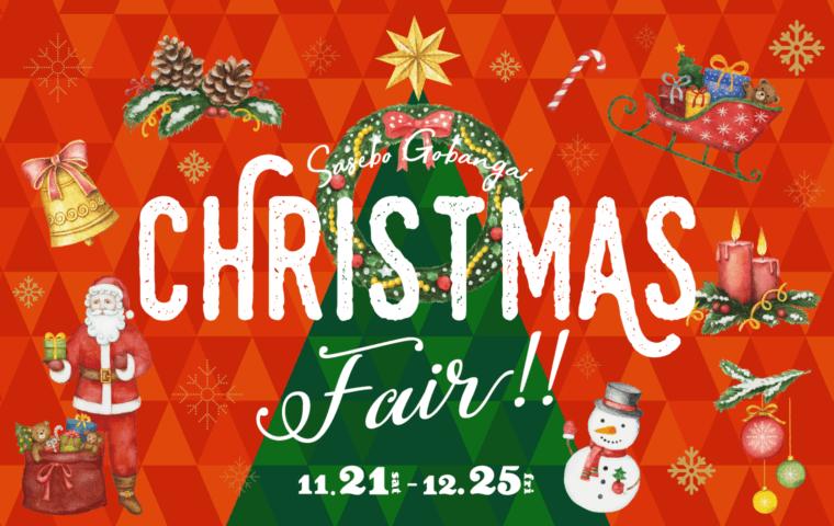 アイキャッチ:★CHRISTMAS Fair開催★