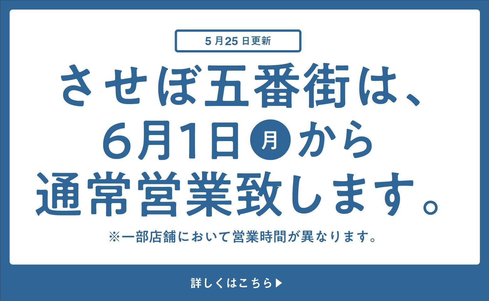 2020-05-6月1日から通常営業