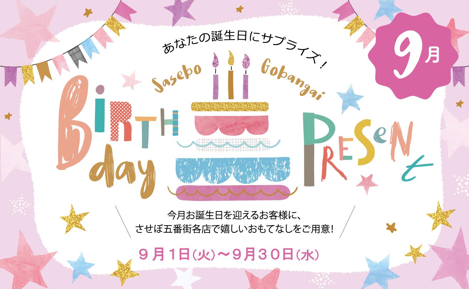 2020-09-birthday-present