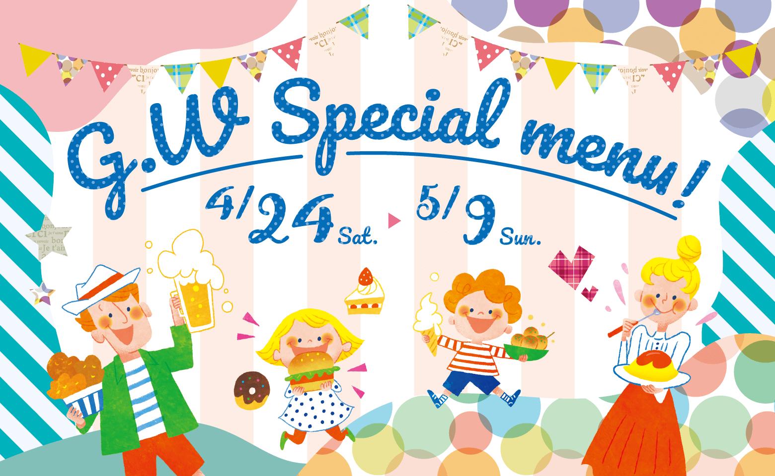 2021-04-gw-special-menu