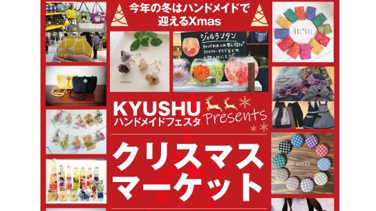 アイキャッチ:KYUSHUハンドメイドフェスタPresents『クリスマスマーケット』