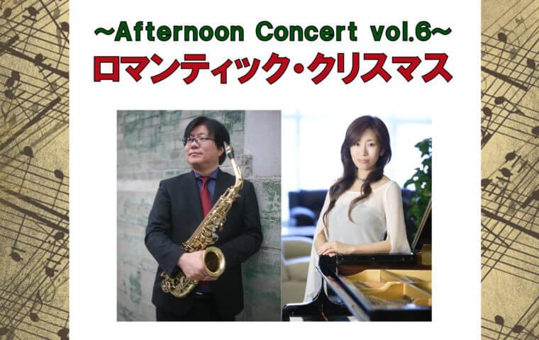 アイキャッチ:〜Afternoon Concert Vol.6〜 ロマンティック・クリスマス