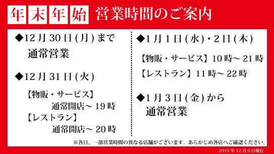 アイキャッチ:年末年始の営業時間のお知らせ★