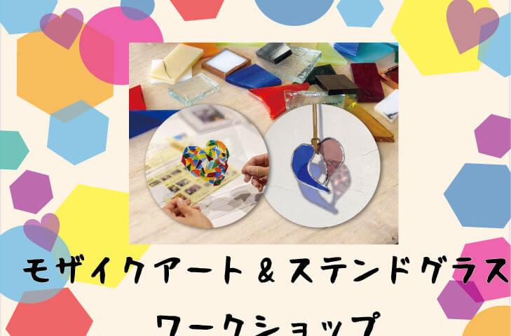 アイキャッチ:モザイクアート&ステンドグラス ワークショップ