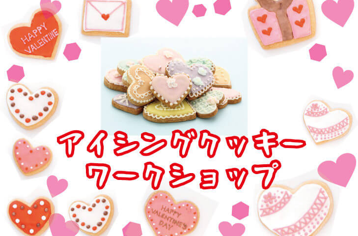 アイキャッチ:アイシングクッキー ワークショップ
