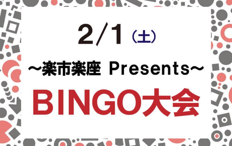 アイキャッチ:~楽市楽座Presents~BINGO大会