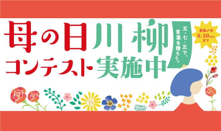 アイキャッチ:母の日川柳コンテスト♪
