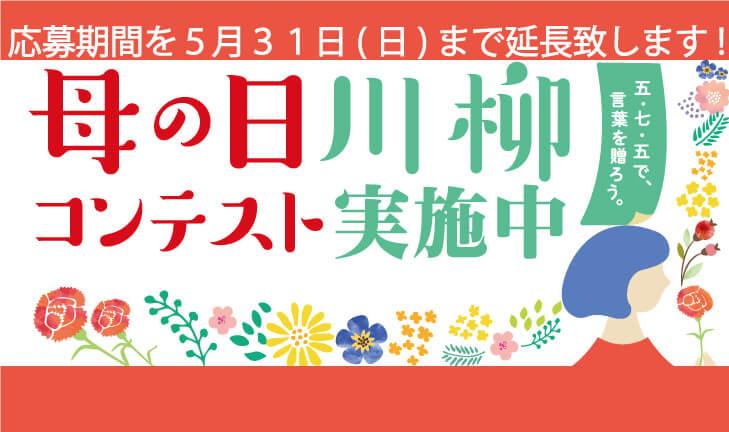 アイキャッチ:母の日川柳コンテストの募集期間を延長いたします★