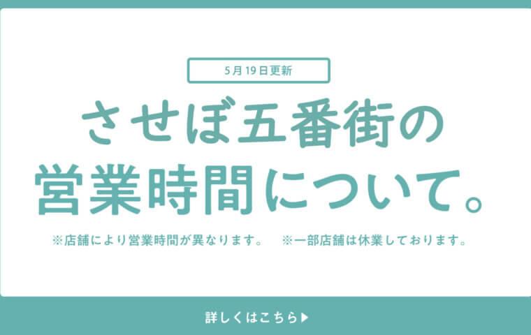アイキャッチ:させぼ五番街の営業について(5月25日更新)