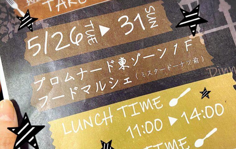 アイキャッチ:応援イベント♪TAKEOUT企画♪