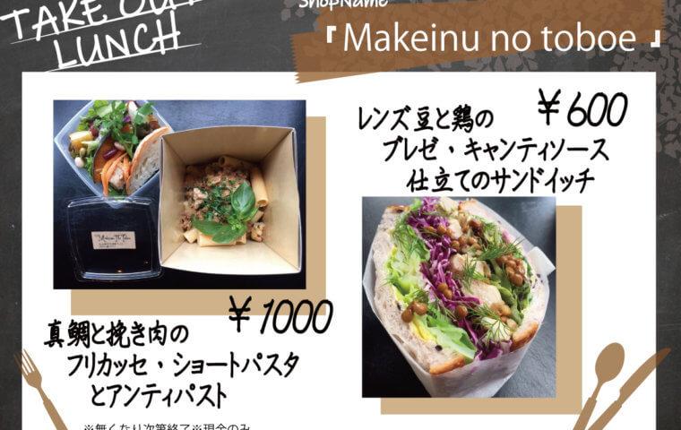 アイキャッチ:TAKEOUT企画♪MENU更新☆