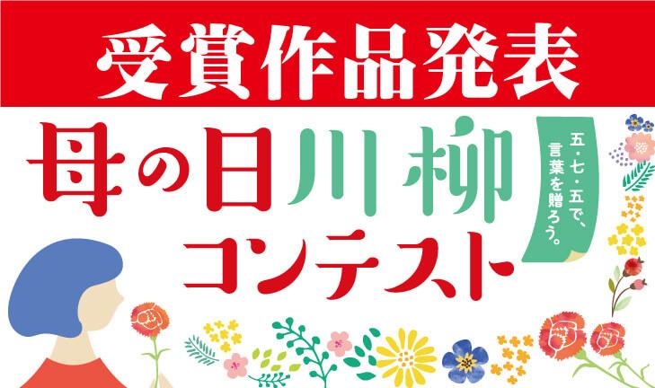 アイキャッチ:母の日川柳コンテスト 受賞作品発表♪