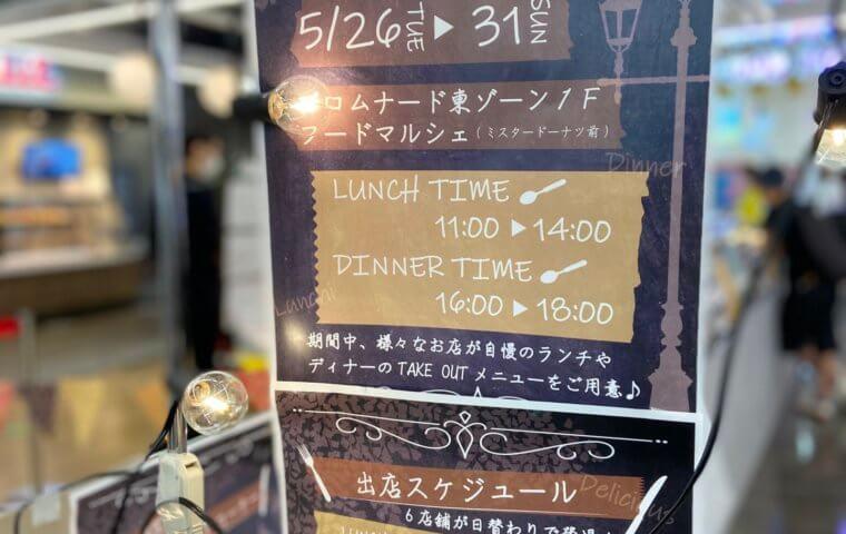 アイキャッチ:フードマルシェの応援イベントの報告ブログ★