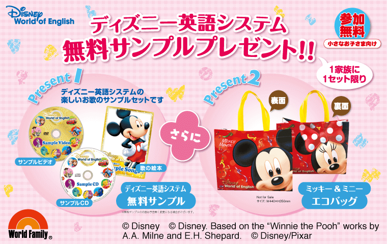 アイキャッチ:ディズニー英語システムの無料サンプルプレゼント!